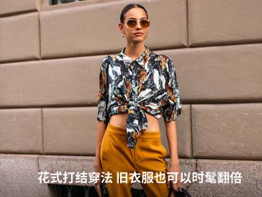 花式打结穿法 旧衣服也可以时髦翻倍